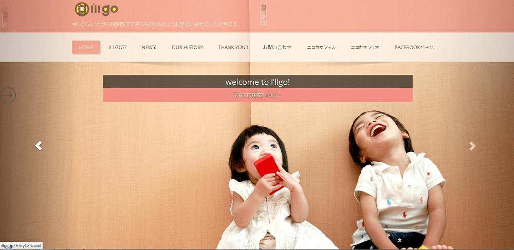 illgo.jp