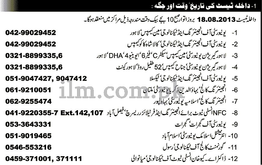 UET Lahore Entry Test 2015 Dates and Schedule
