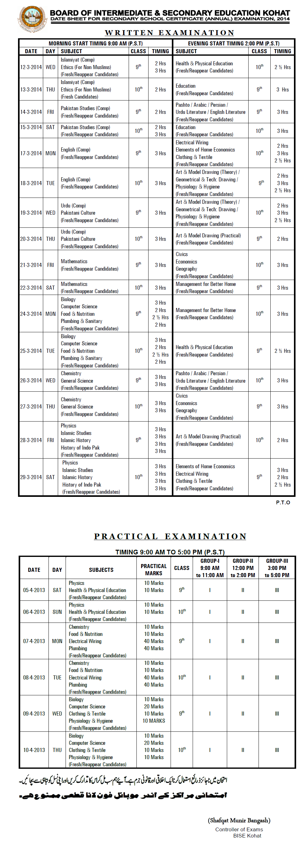 BISE Kohat Board SSC 9th, 10th Class Date Sheet 2015