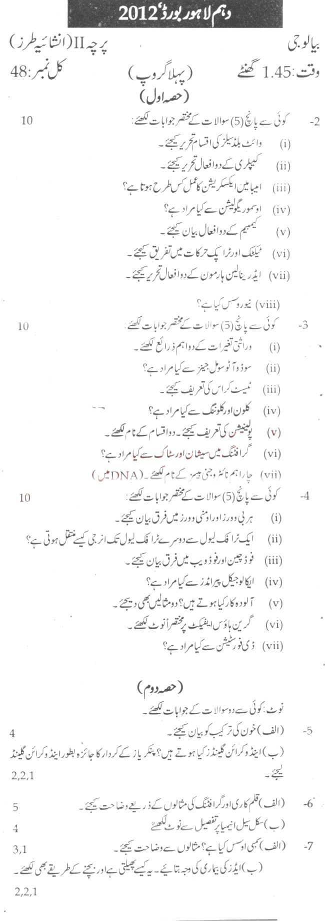 Lahore Board 10th Class Biology Past Papers