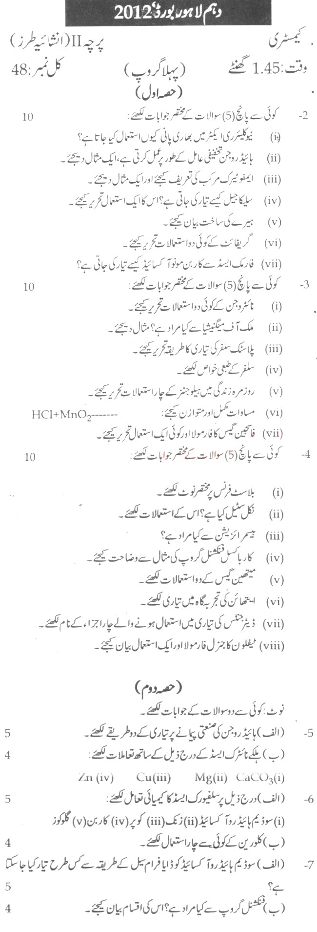 Math past papers gujranwala board