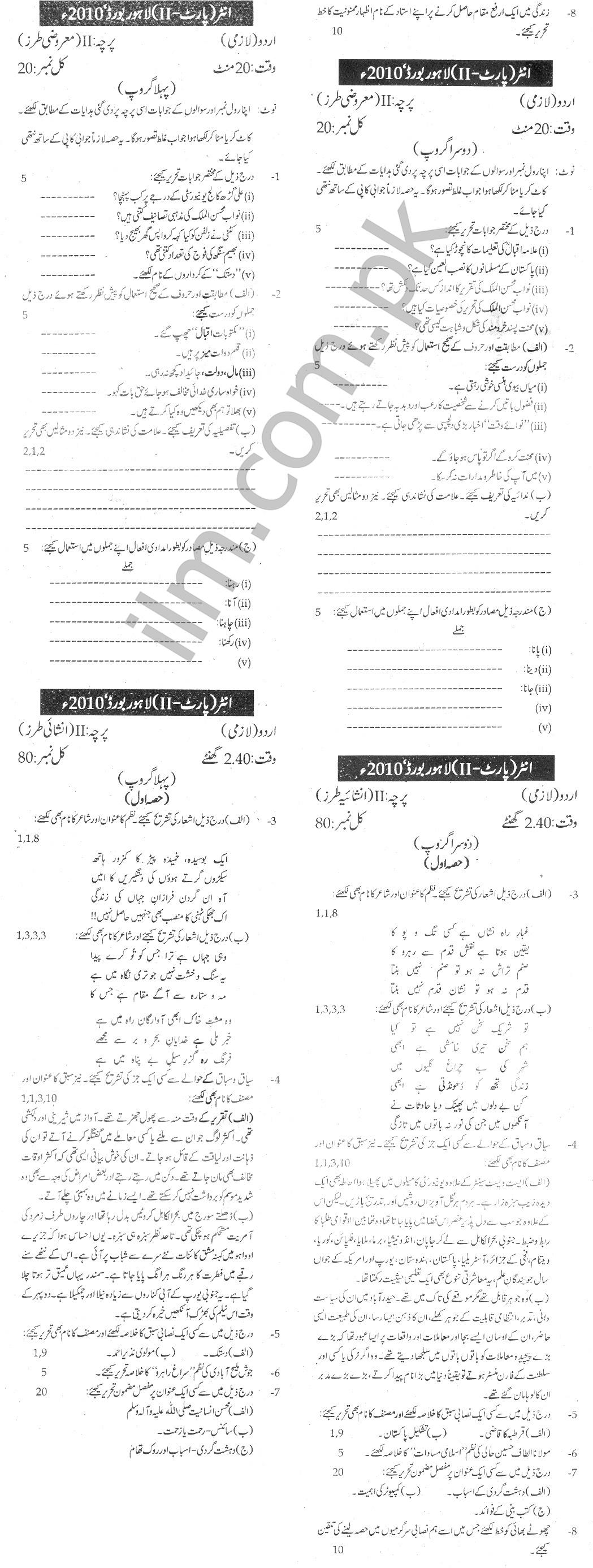 Lahore Board Inter Part 2 Urdu Past Papers 2010