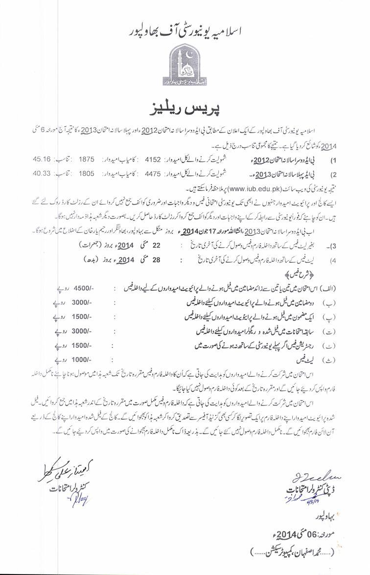 IUB B.Ed, M.Ed Supplementary Exams Date Sheet 2014 Form