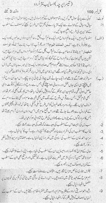 Punjab University PU MA Urdu Past Papers 2013 Old Papers