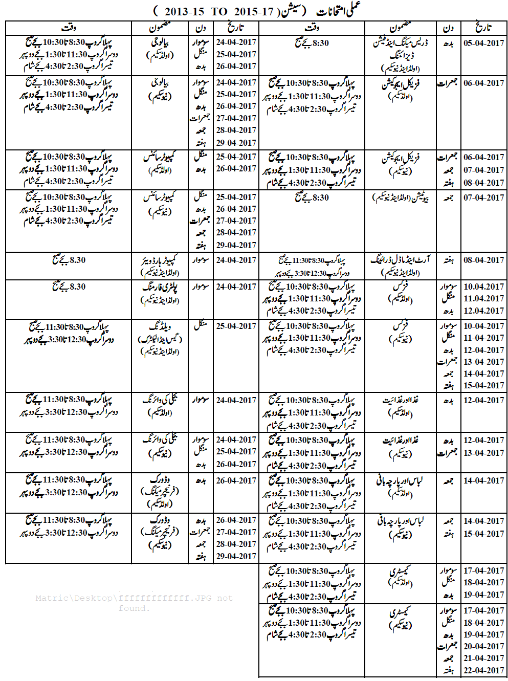 BISE Faisalabad Board Matric 10th Class Date Sheet 2017