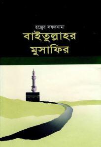 ইবাদত সংক্রান্ত - বাইতুল্লাহর মুসাফির