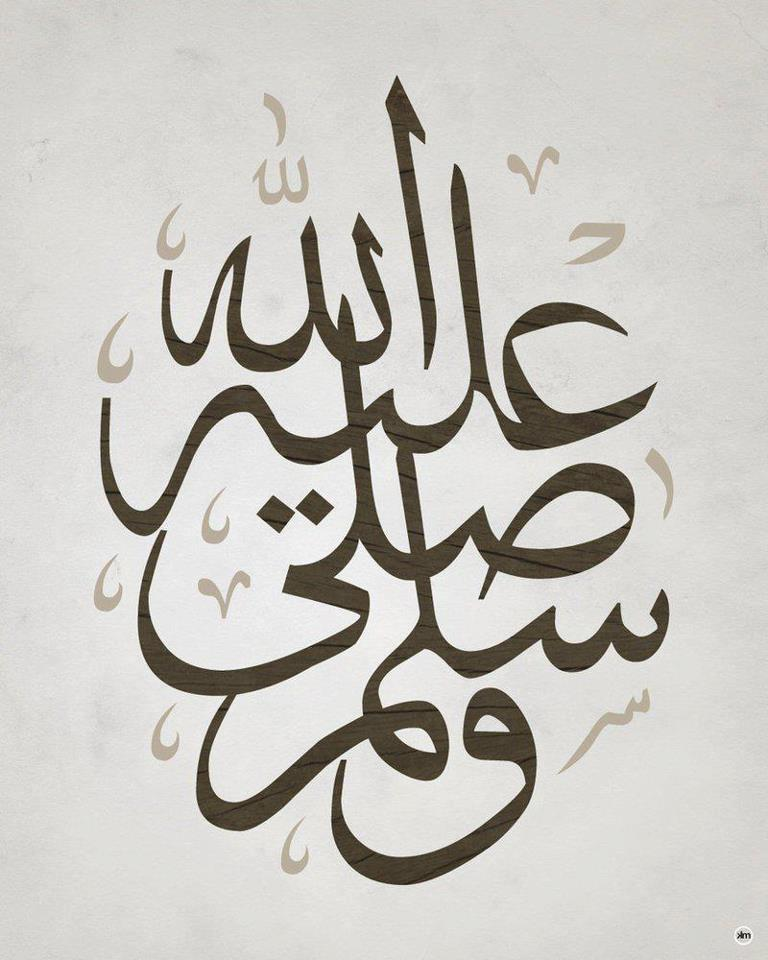 salawat-pbuh-calligraphy