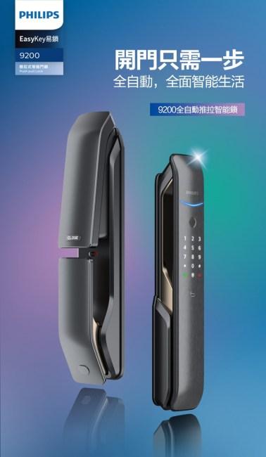 台中電子鎖安裝推薦 飛利浦9200 philips 9200 10