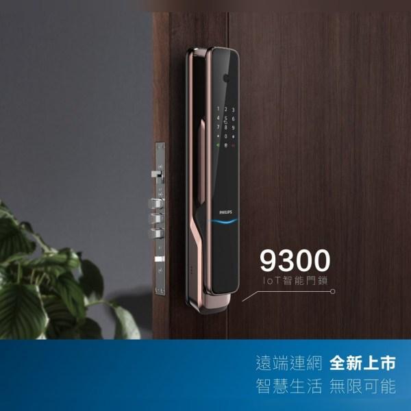 Philips 9300 飛利浦電子鎖9300