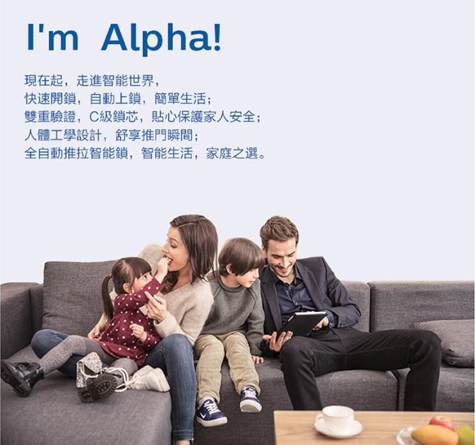 philips alpha 飛利浦電子鎖 alpha 台中電子鎖安裝1