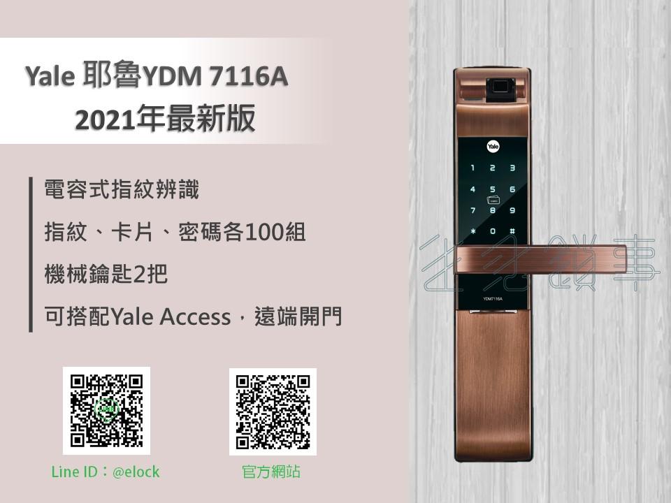 耶魯電子鎖7116A YALE YDM-7116A yale電子鎖電容式