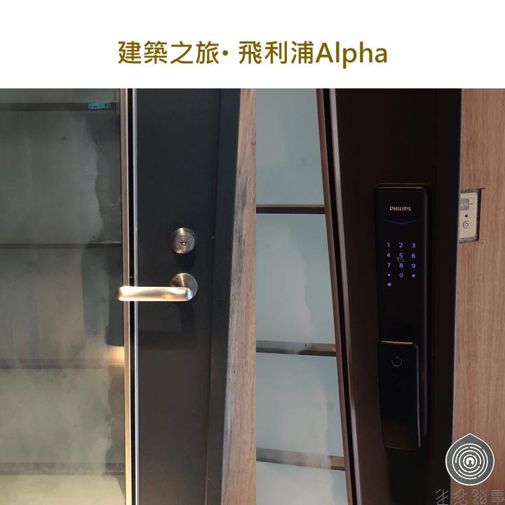 電子鎖安裝 建築之旅-飛利浦Alpha