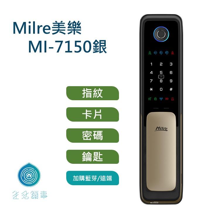 2021電子鎖推薦-MI-7150-01