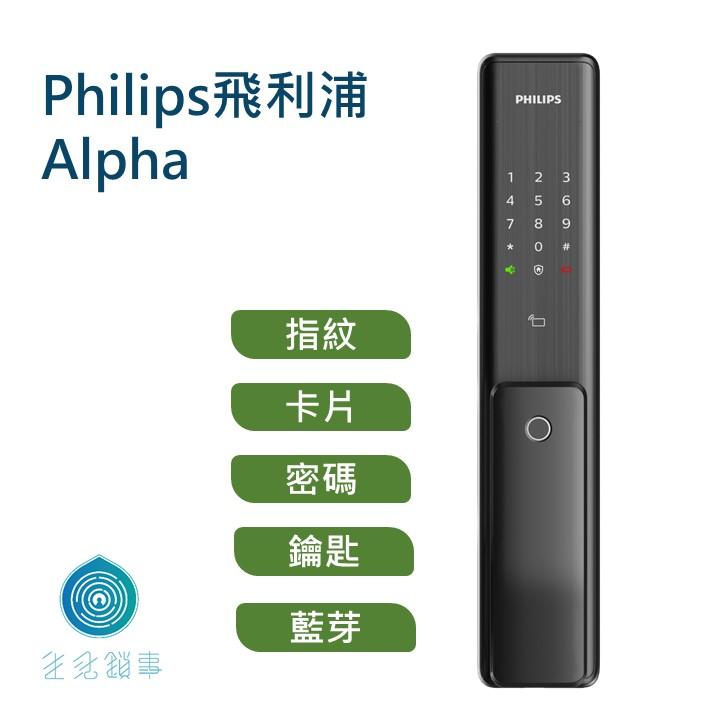 2021電子鎖推薦-alpha-01
