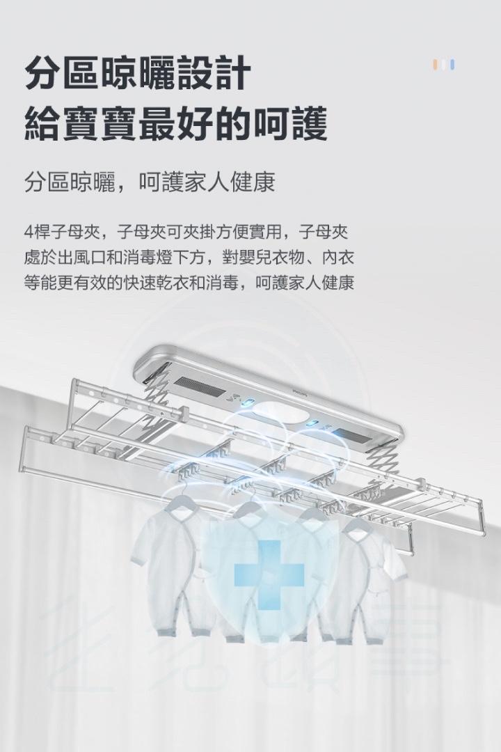 飛利浦電動晾衣架 SDR702 台中新竹電動曬衣架-2