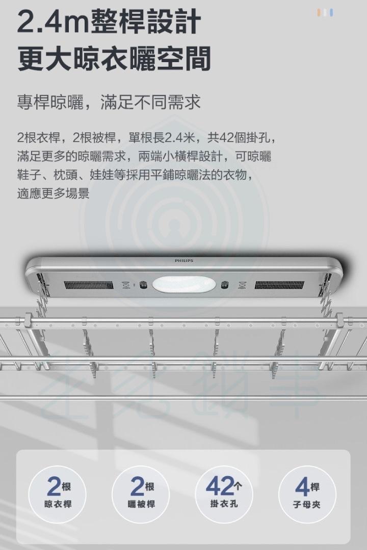 飛利浦電動晾衣架 SDR702 台中新竹電動曬衣架-1
