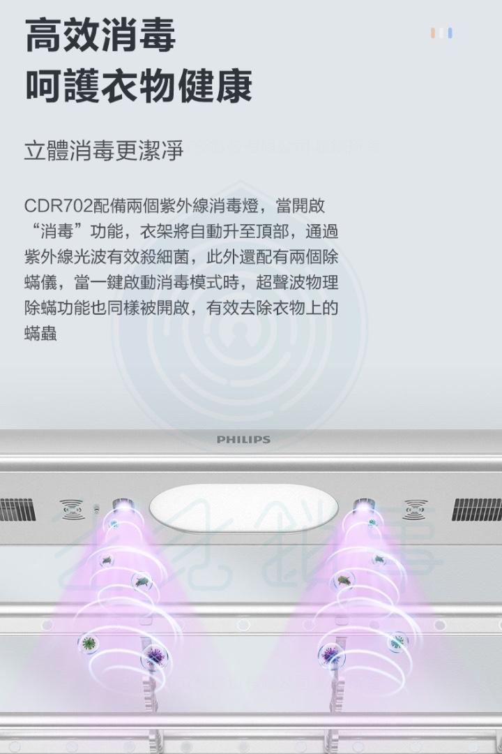 飛利浦電動晾衣架 SDR702 台中新竹電動曬衣架-11