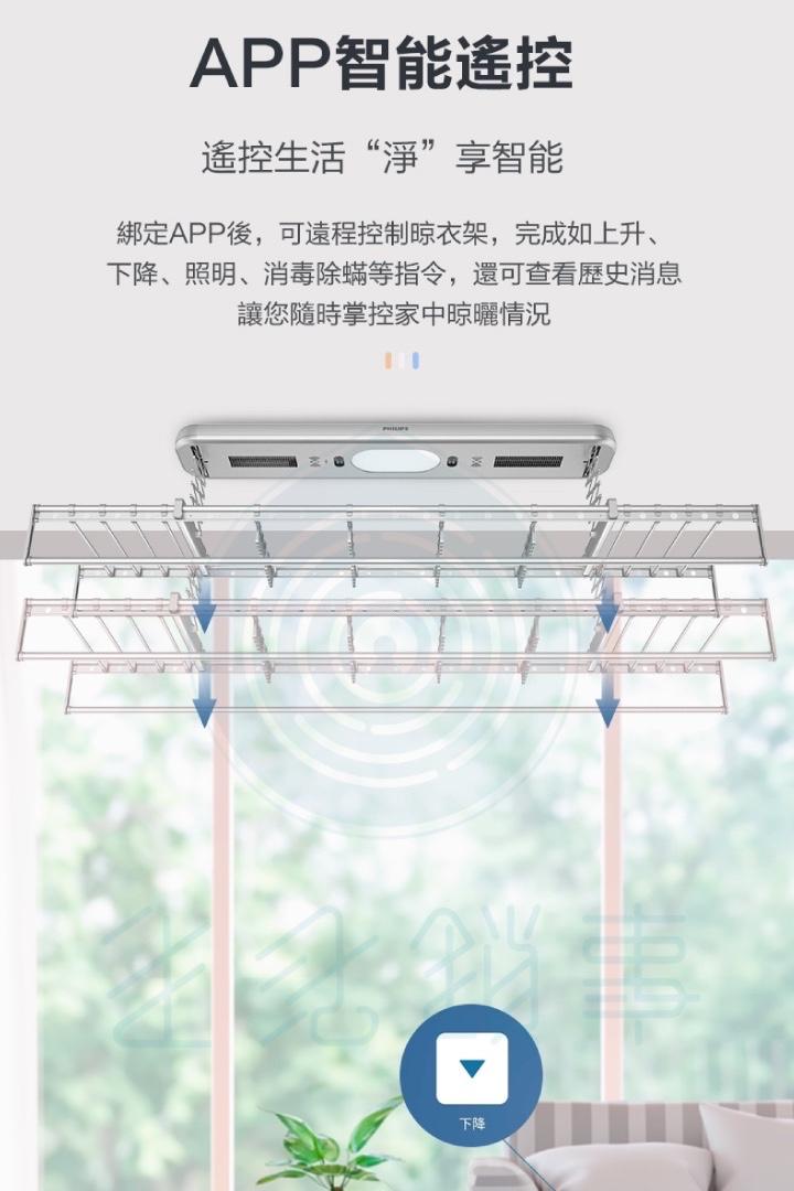 飛利浦電動晾衣架 SDR702 台中新竹電動曬衣架-8