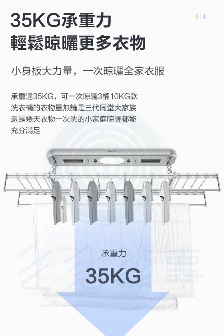 飛利浦電動晾衣架 SDR702 台中新竹電動曬衣架-7