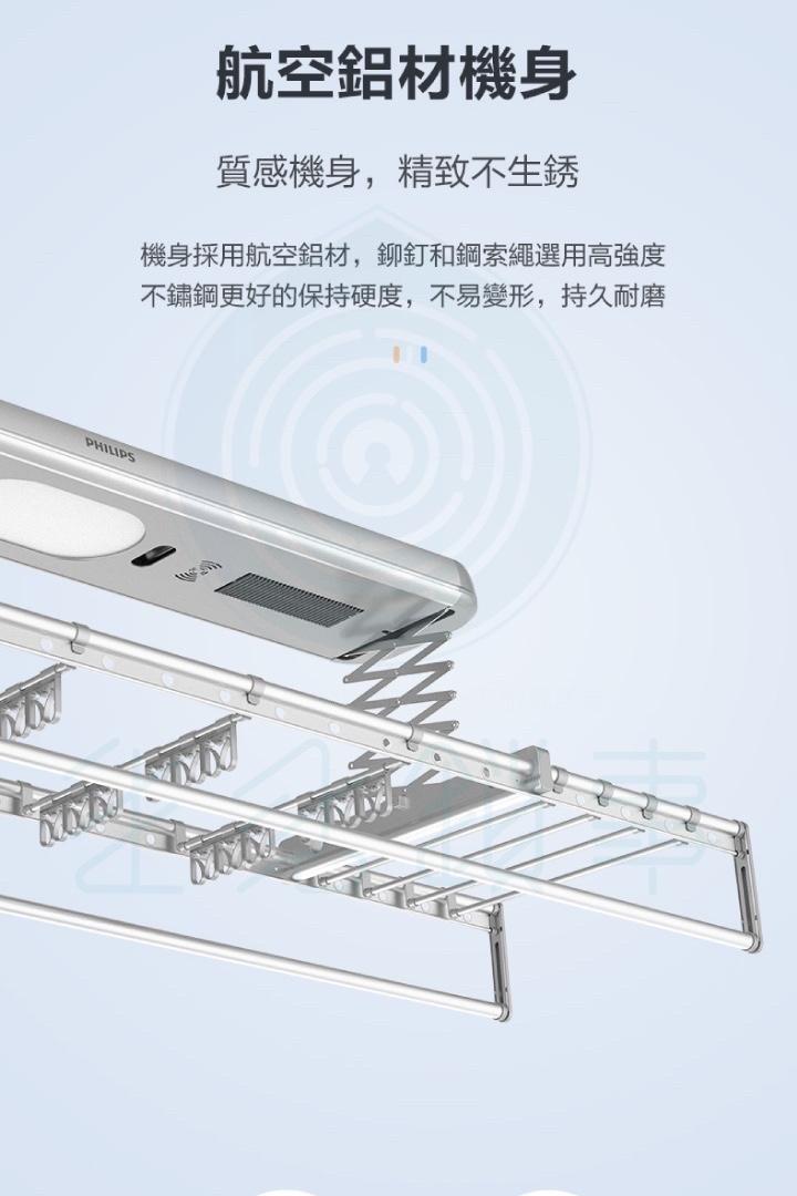 飛利浦電動晾衣架 SDR702 台中新竹電動曬衣架-9