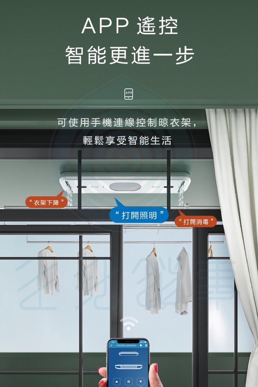 飛利浦電動晾衣架 SDR701 台中新竹電動曬衣架-3