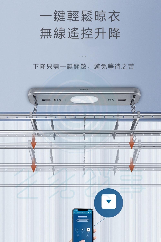 飛利浦電動晾衣架 SDR701 台中新竹電動曬衣架-5