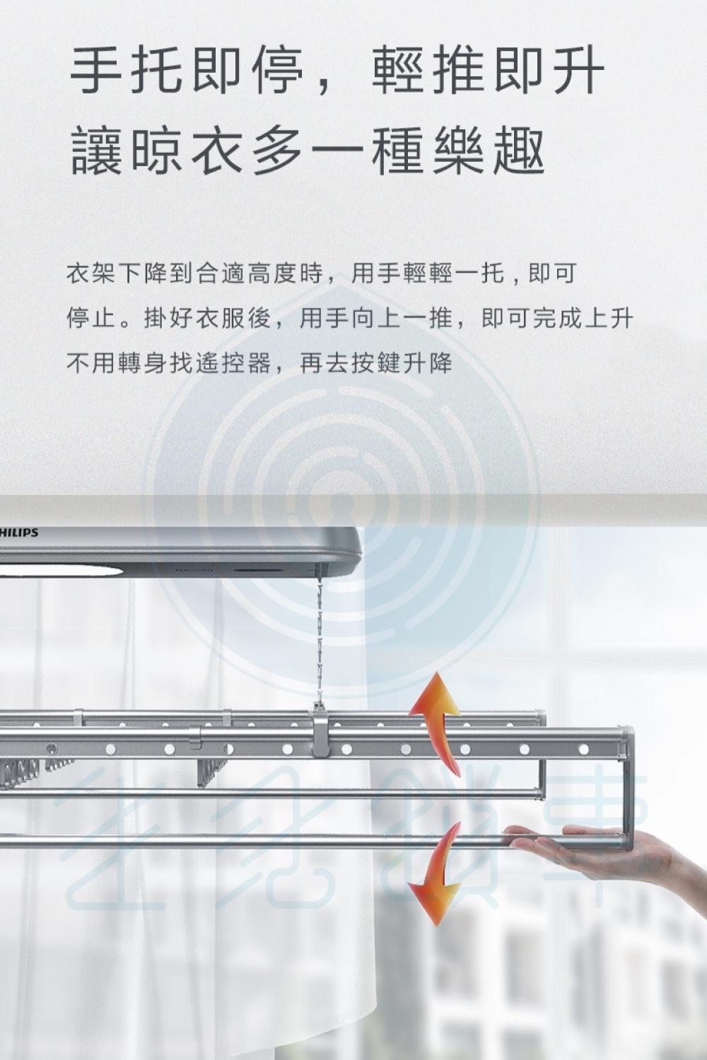 飛利浦電動晾衣架 SDR701 台中新竹電動曬衣架-4