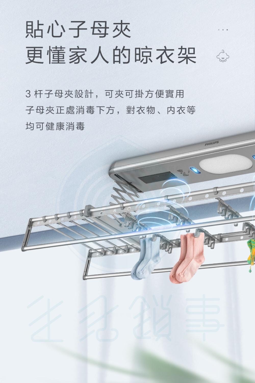 飛利浦電動晾衣架 SDR701 台中新竹電動曬衣架-9