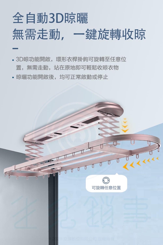 飛利浦電動晾衣架 SDR801 台中新竹電動曬衣架-19