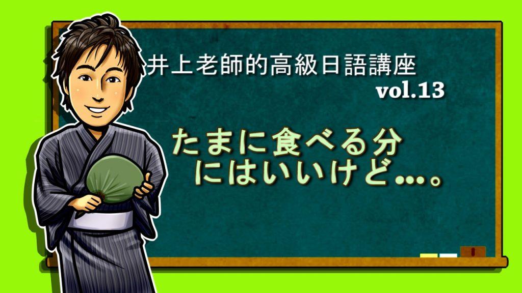 分には的用法 高級日語vol.13 – 井上老師的日語講座和日本文化Q&A