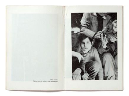 El rectángulo em la mano, Sergio Larrian (1963)