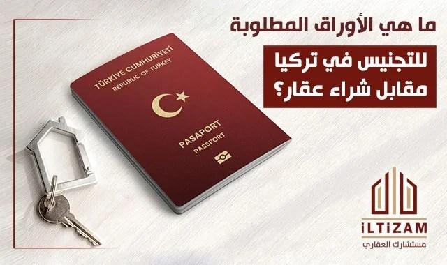ما هي الاوراق والوثائق المطلوبة للحصول على الجنسية التركية
