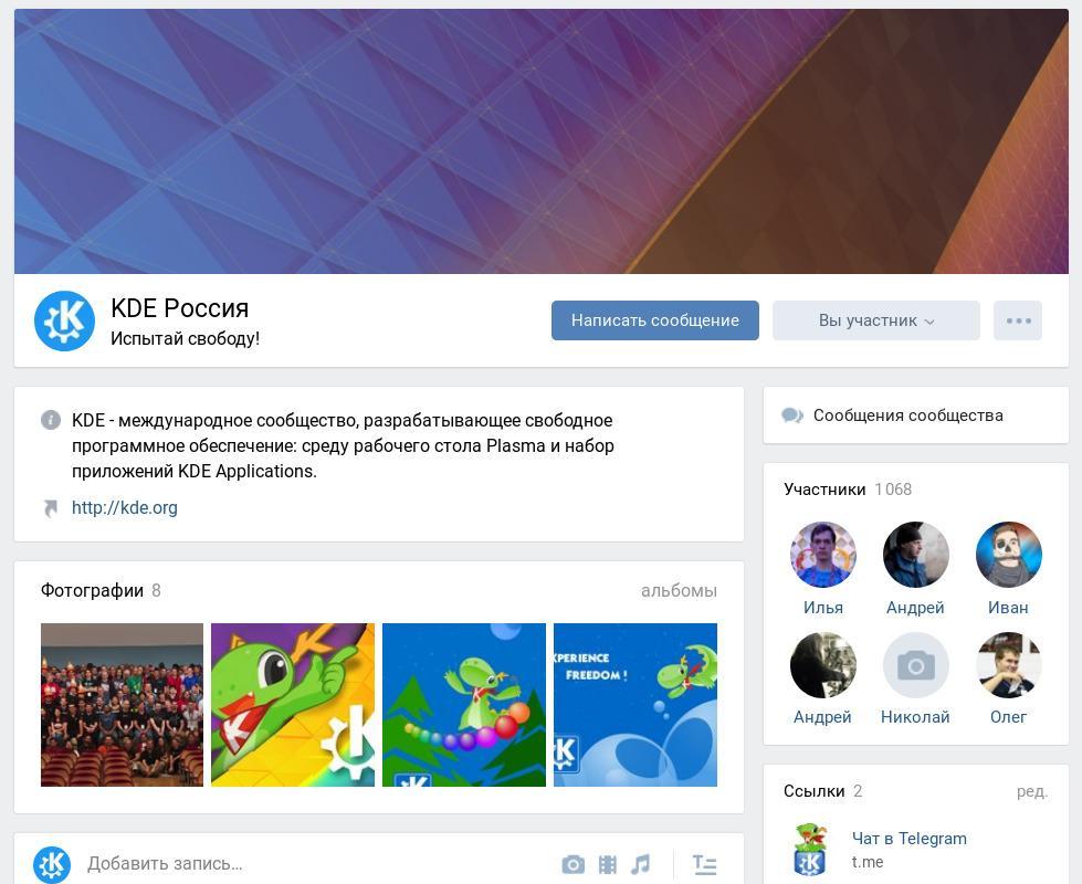 Screenshot-2018-2-3 KDE Россия-up.jpg