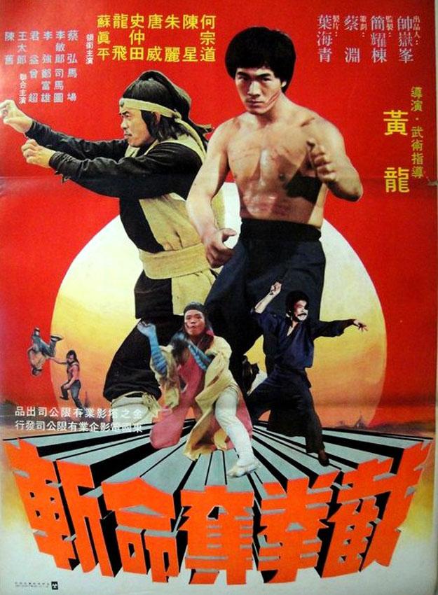 [Gli Archivi del Monte Song] Deadly Strike (1978)