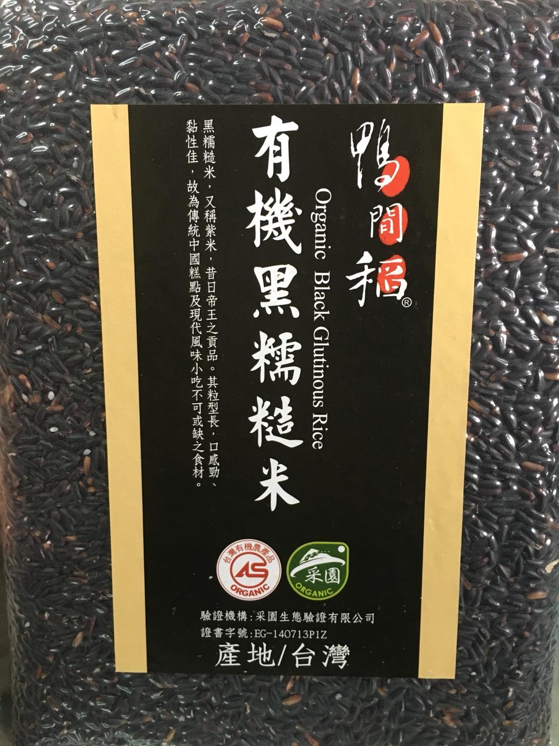 鴨間稻-有機黑糯糙米