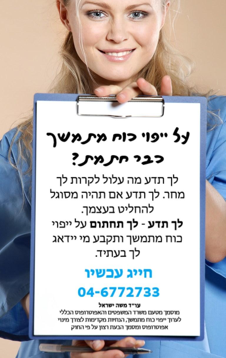 ייפוי כוח מתמשך - עורך דין משה ישראל