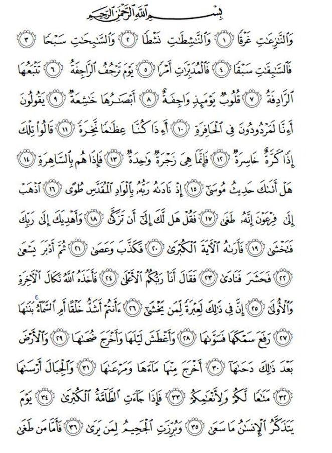 Nazi'at suresi tefsir ve fazileti: Nazi'at Suresi Türkçe ve Arapça okunuşu nasıl, anlamı ne? 12