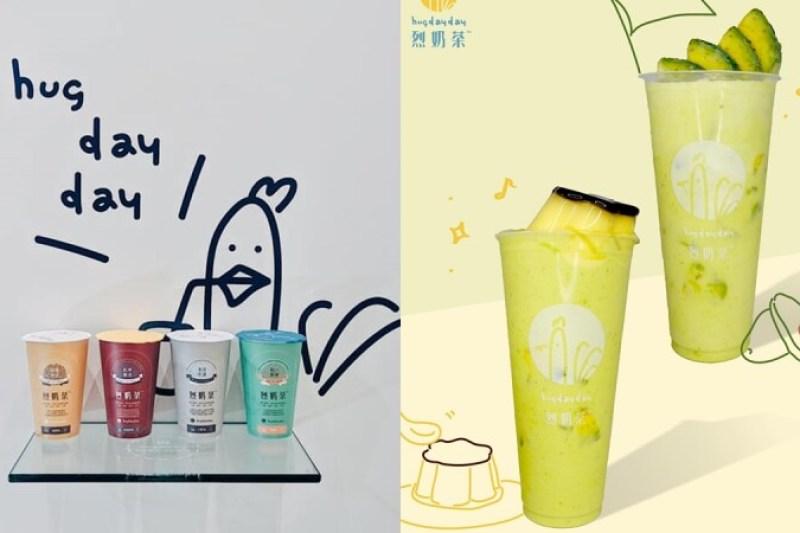 《Hugdayday烈奶茶》推出新口味啦!濃郁酪梨牛奶登場,打造蛋糕系手搖滋味