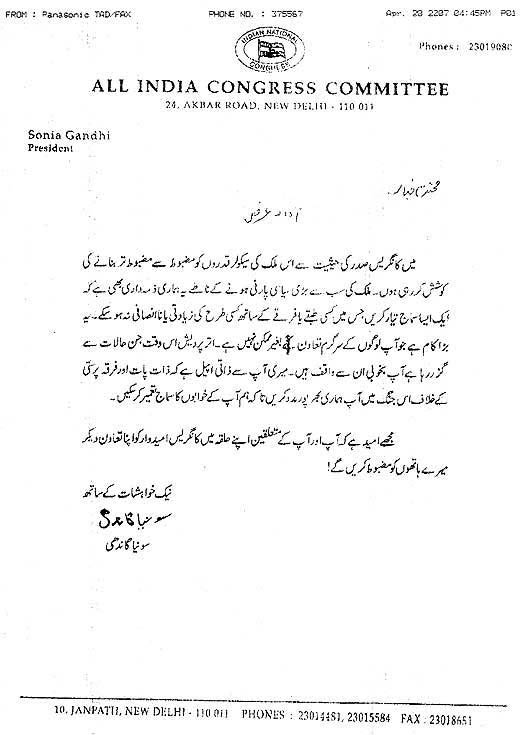 First Look Sonia Gandhi's Urdu Letter To UP Mus