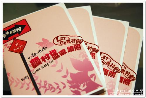 【好康】農村旅遊護照