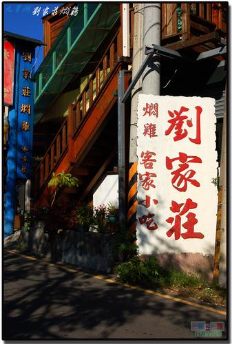 新竹美味|劉家莊燜雞