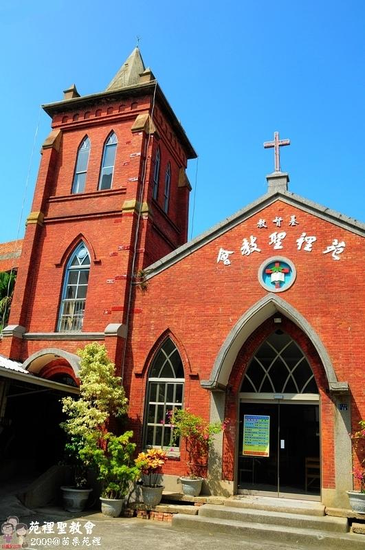 苗栗景點|苑裡聖教會