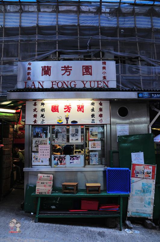2013香港自由行|中環.蘭芳園+泰昌餅家