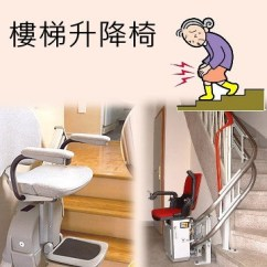 Electric Stair Chair Gym System Reviews Taiwan Taiwantrade Com