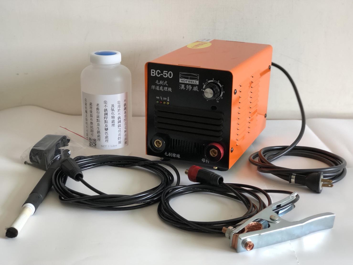變頻式 焊道處理機 110/220V自動切換 | 漢特威有限公司