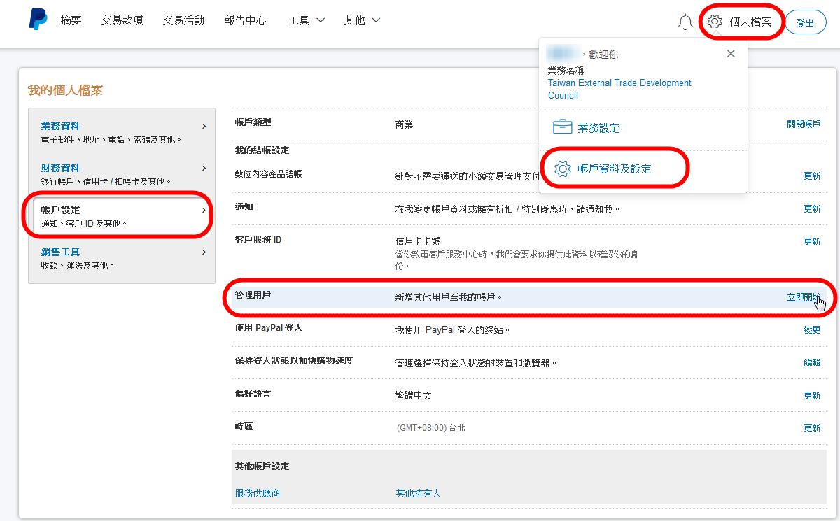 iDealEZ買賣旺-PayPal金流設定說明