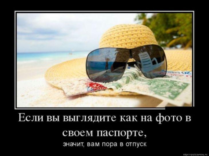 Прикольные картинки и высказывания про отпуск