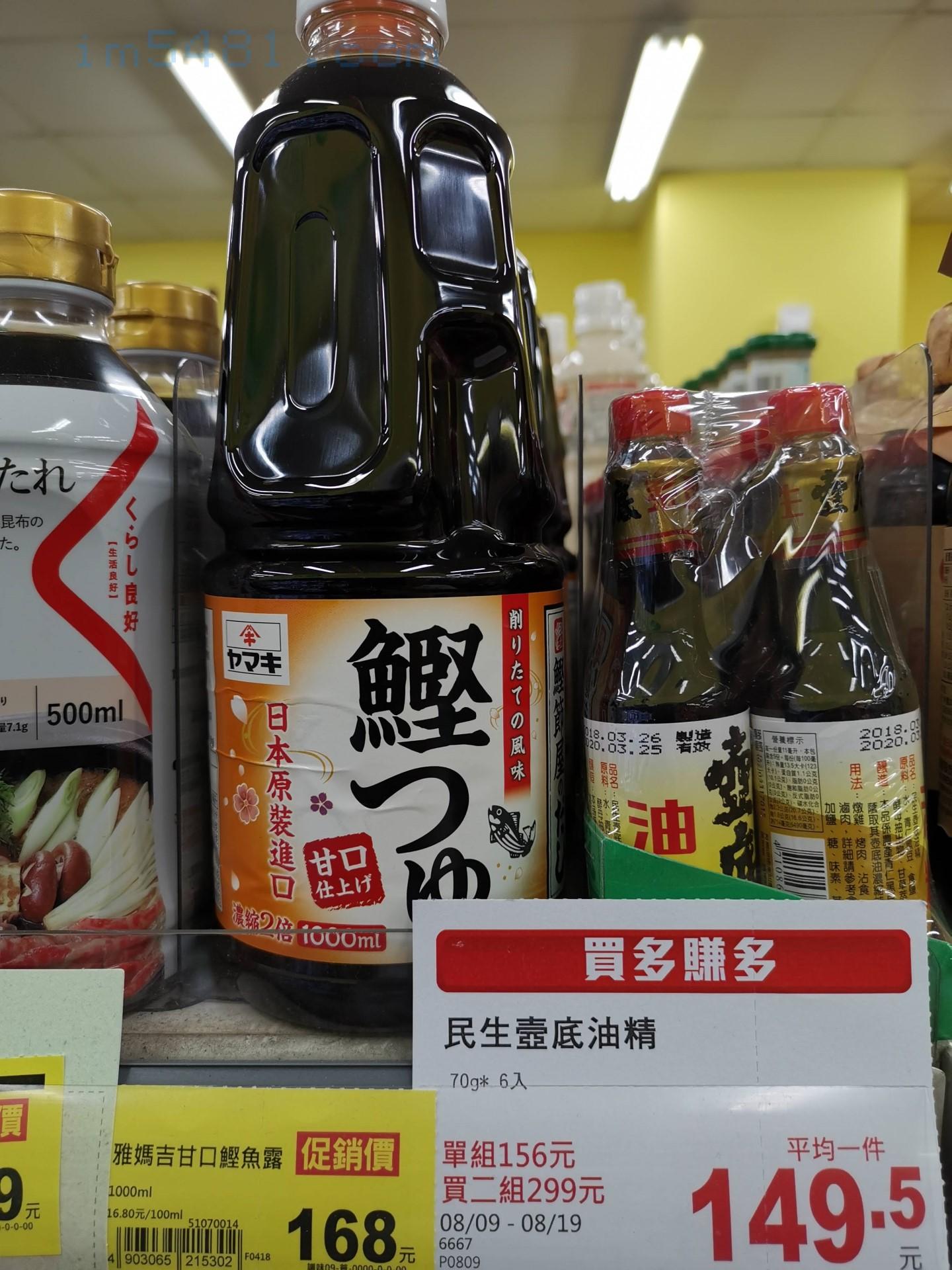 購買醬油的地方 4: 全聯福利中心 – im5481