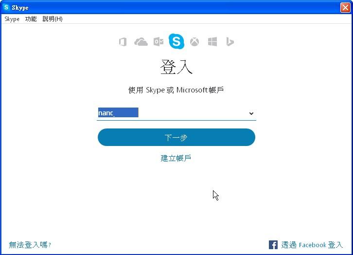 2017.08 Windows XP 的skype無法登入的解決方式 – im5481