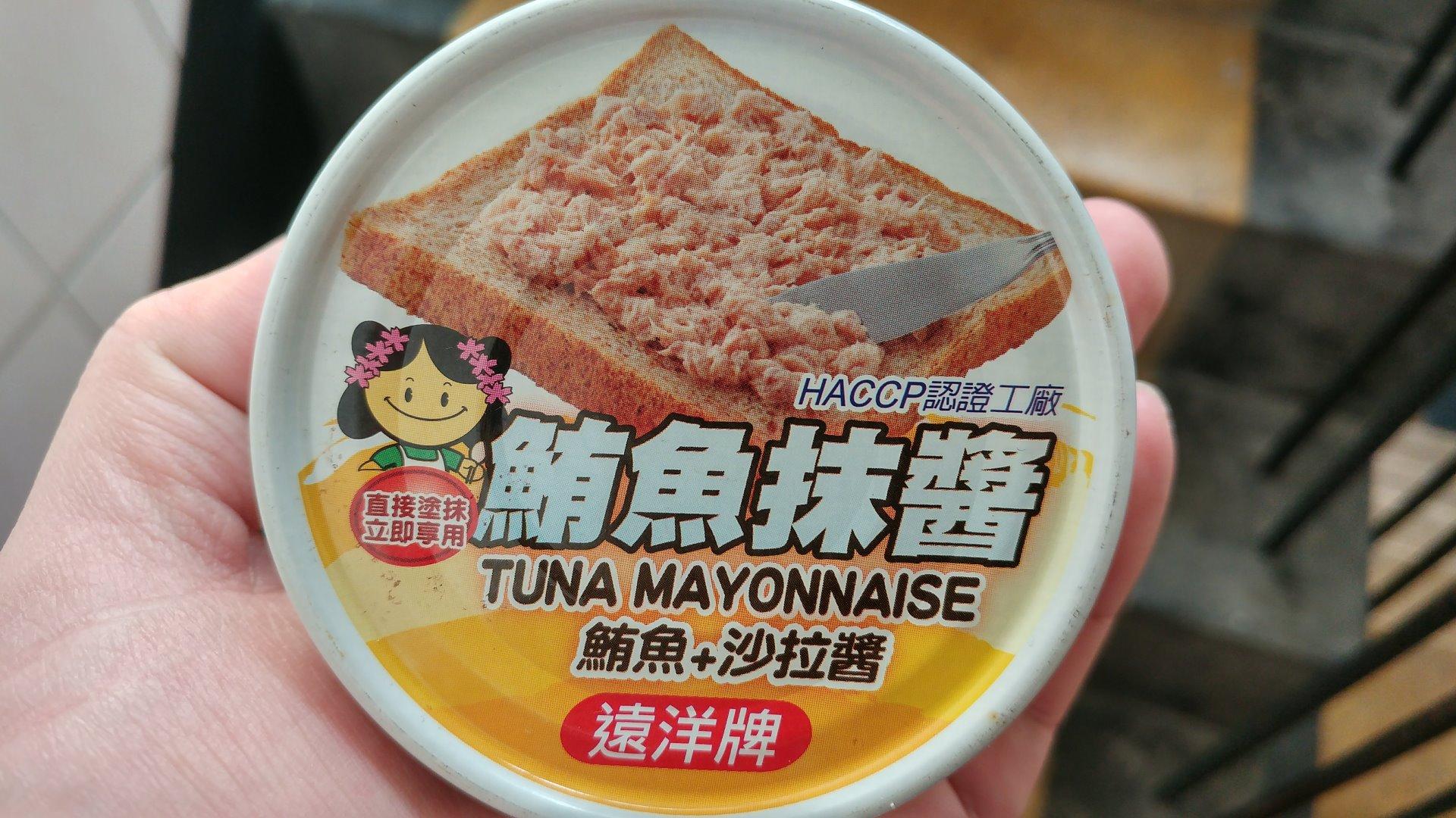 鮪魚加沙拉醬(白醋)的組合: 遠洋牌 鮪魚抹醬 – im5481